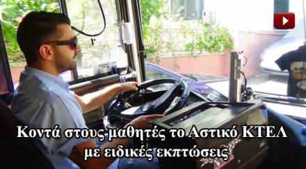 [Εικόνα: astko_ktel_xiou_0.jpg?itok=Aos7E1YQ]